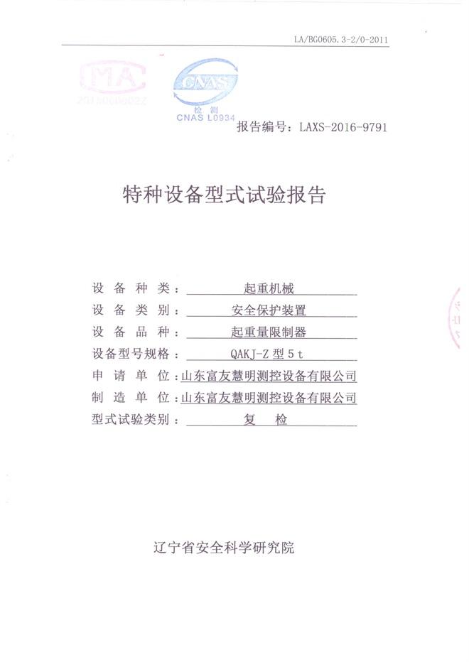 施工升降机黑匣子检验报告2016.12
