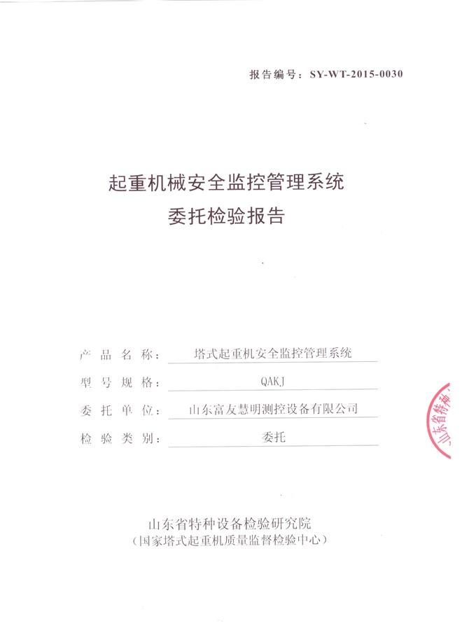 委托检验GB28264标准2015.6