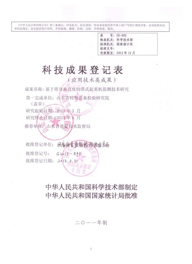 住房和城乡建设部科技计划项目验收证书