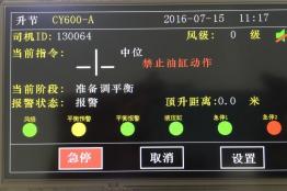 塔机升降节智能监测系统