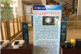 柳州市兆安现代城《安全生产信息化管理现场观摩会》