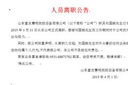 原公司员工刘国振离职公告