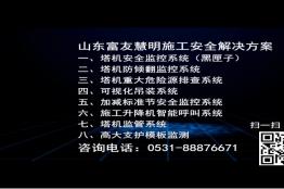 高支模监控系统功能视频演示